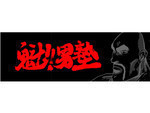 yokohama-kukan2007-05-20