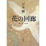 yokohama-kukan2007-08-27