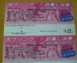 yokohama-kukan2008-05-01