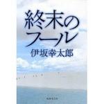 yokohama-kukan2009-11-06