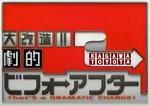 yokohama-kukan2012-05-07