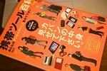 yokohama-kukan2013-09-26