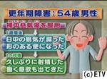 きょうの健康(NHK教育)
