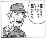 yotsuki2006-04-24