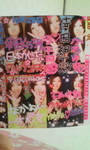 yurina-amore2008-01-25