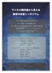 yut-iida2011-05-08